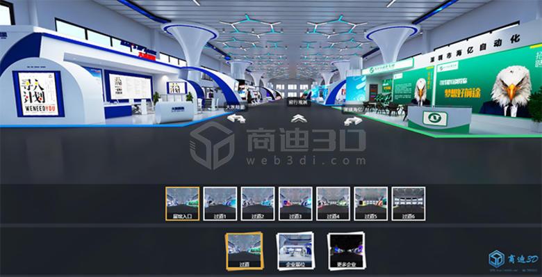 线上VR博览会