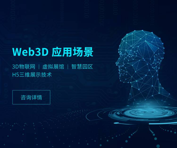 web3d应用场景