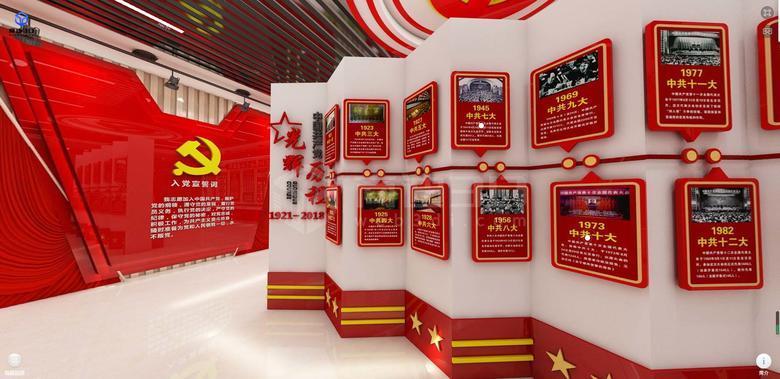 VR党建展厅