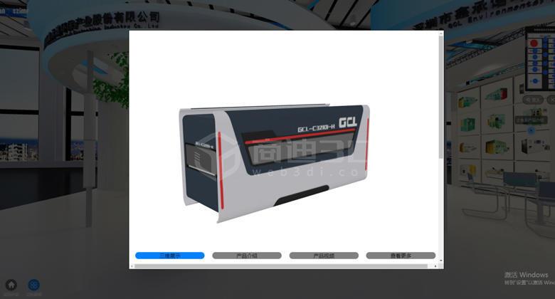 2021广交会三维展示技术