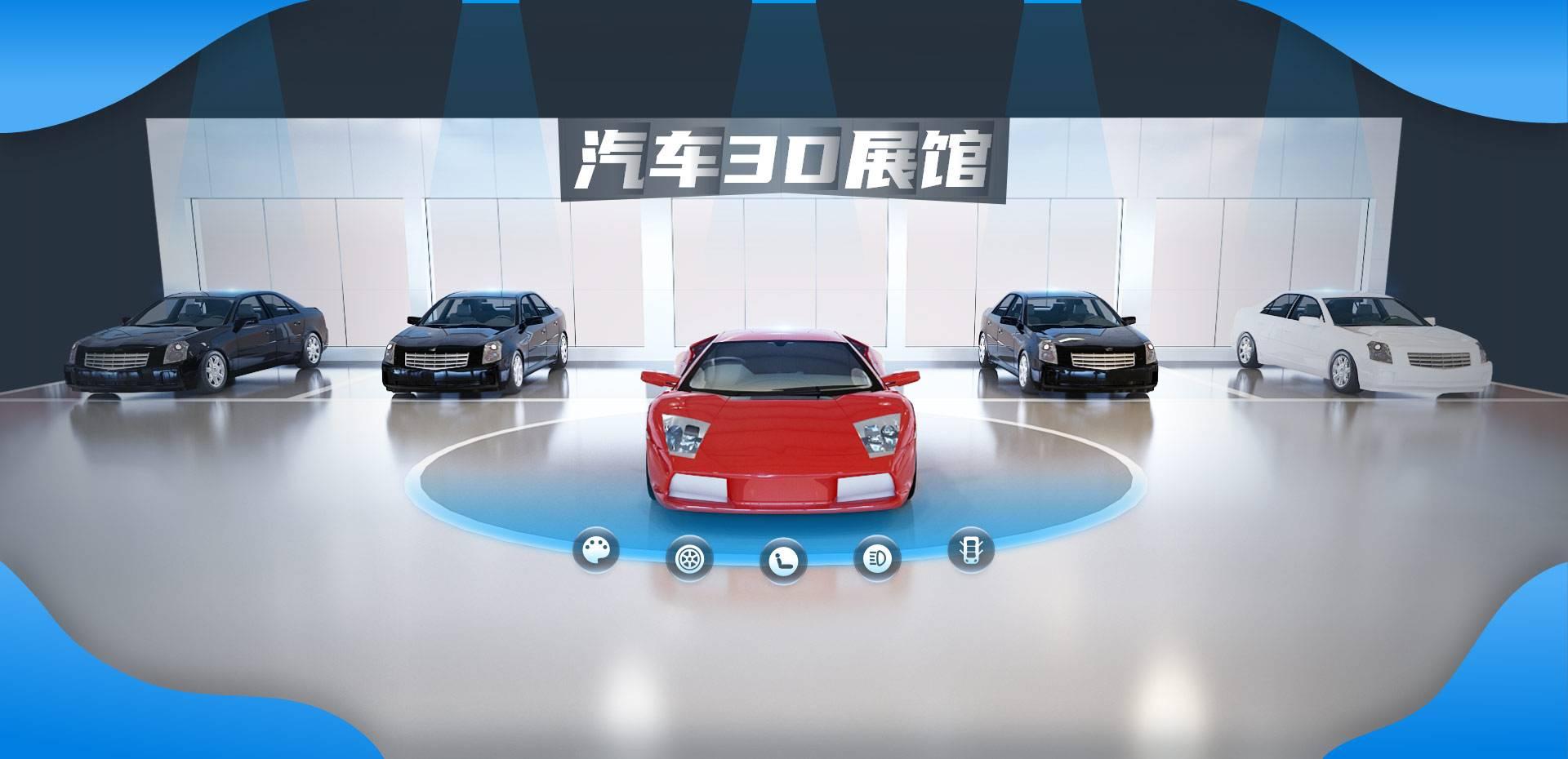 3D看车,VR展厅,线上看车