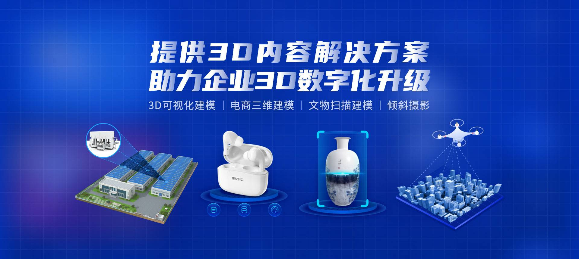 3D可视化建模,产品三维建模,3D建模,三维模型