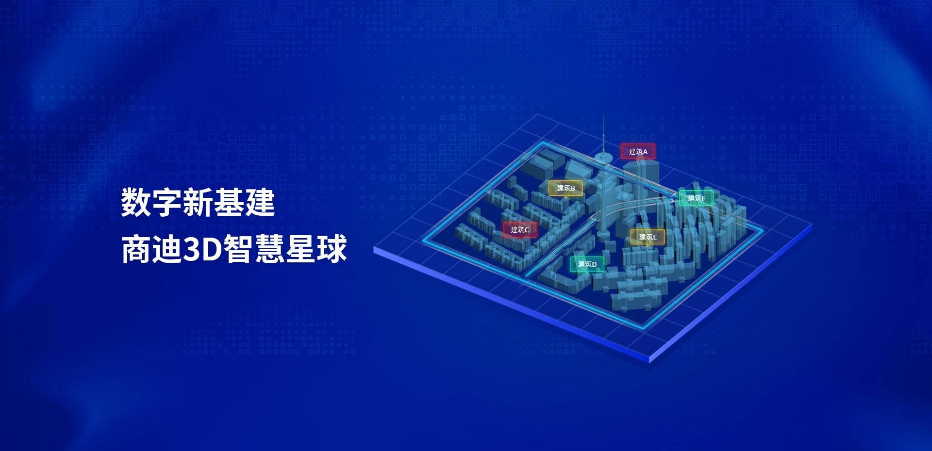 智慧城市3D可视化大屏管理系统