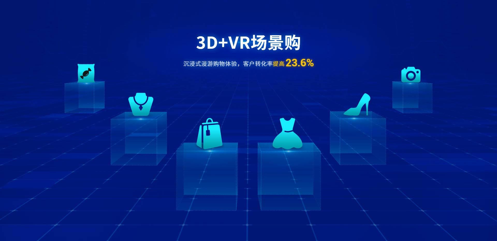VR线上全景虚拟3D企业展厅