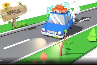 汽车卡通安全3d动画