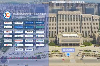 线上展会之高校院所河南科技成果博览会